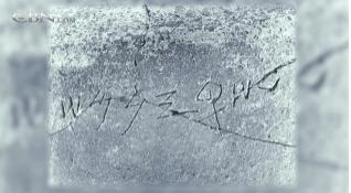Inscriptie cu numele de Nimsi